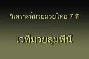 มวยไทย 21 04 2019