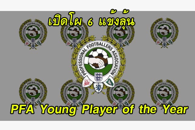 Read more about the article เปิดโผ 6 แข้งลุ้น PFA Young Player of the Year