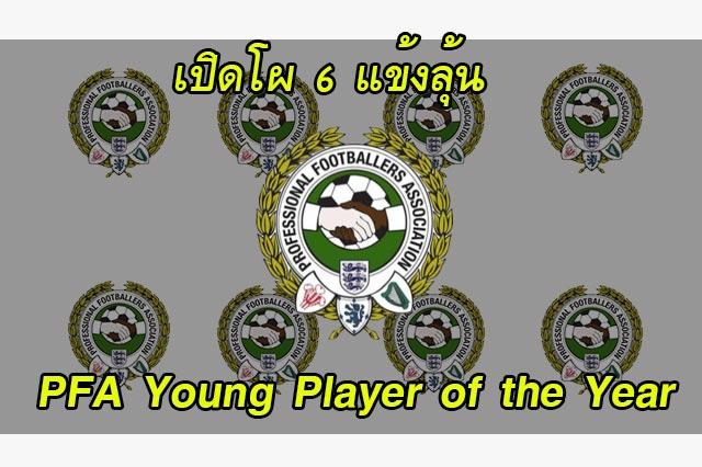 เปิดโผ 6 แข้งลุ้น PFA Young Player of the Year