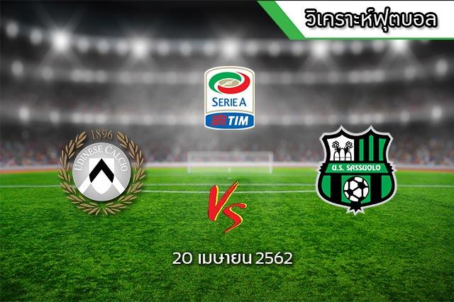Read more about the article เช็คความพร้อม ศึกฟุตบอล กัลโช่ เซเรีย อา นัดที่ 33 คู่ระหว่าง อูดิเนเซ่ (16) VS ซัสซูโอโล่ (11)