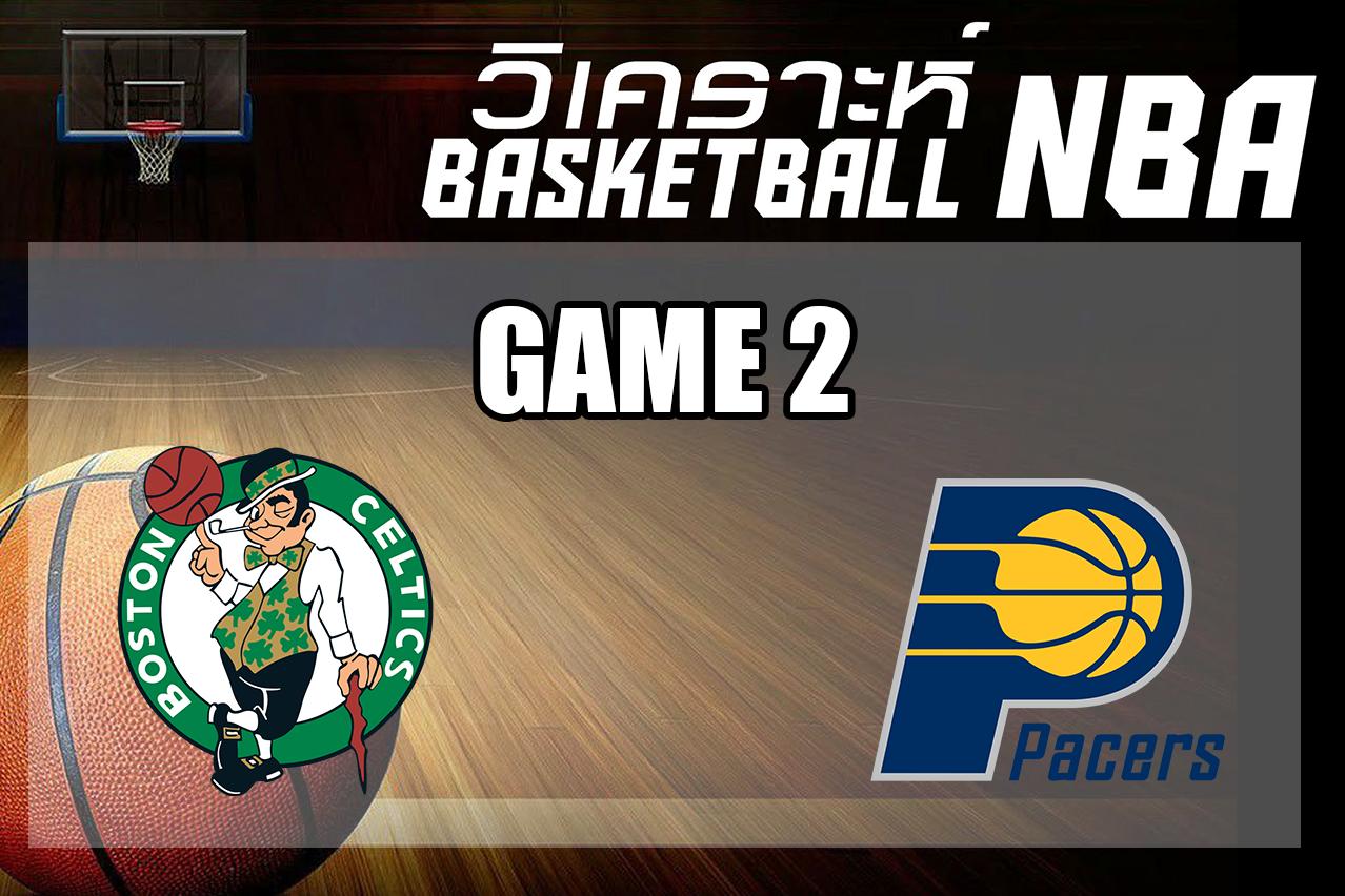 Boston Celtics (1) เจอ Indiana Pacers (0) Playoff : เกม 2