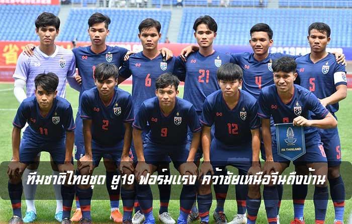 ทีมชาติไทยชุด ยู19 ฟอร์มแรง คว้าชัยเหนือจีนถึงบ้าน รายการ แพนด้าคัพ