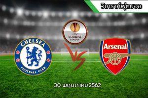วิเคราะห์บอล ยูโรป้า ลีก รอบชิงชนะเลิศ เชลซี (3, พรีเมียร์ลีก) -vs- อาร์เซน่อล (5, พรีเมียร์ลีก)