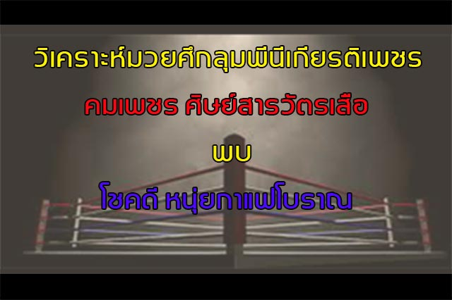 มวยไทย 10 04 2015