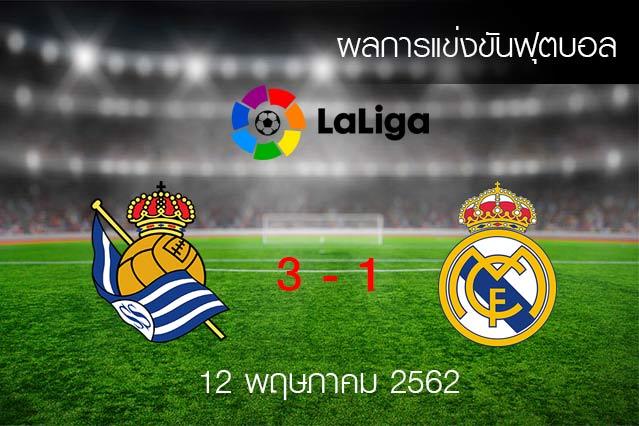 สรุปผลฟุตบอล ลาลีกาสเปน 152