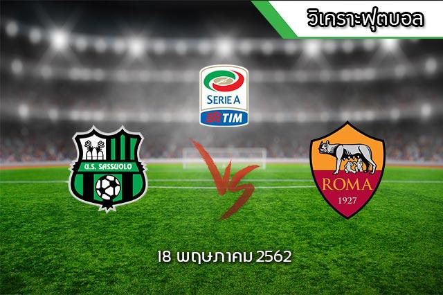 วิเคราะห์ ศึกฟุตบอล กัลโช่ เซเรีย อา คู่ระหว่าง ซัสซูโอโล (10) VS  โรม่า (6)