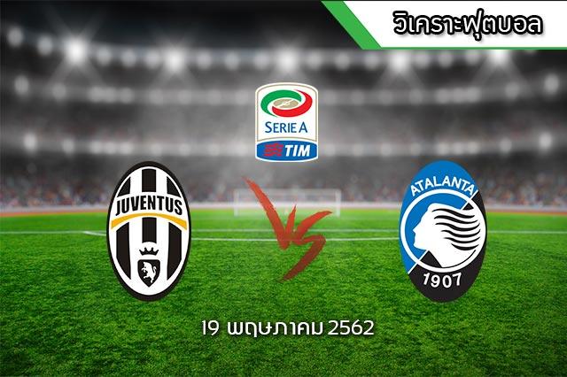 วิเคราะห์ ศึกฟุตบอล กัลโช่ เซเรีย อา คู่ระหว่าง ยูเวนตุส (1) VS  อตาลันต้า (4)