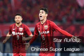 Star คับคั่งใน Chinese Super League
