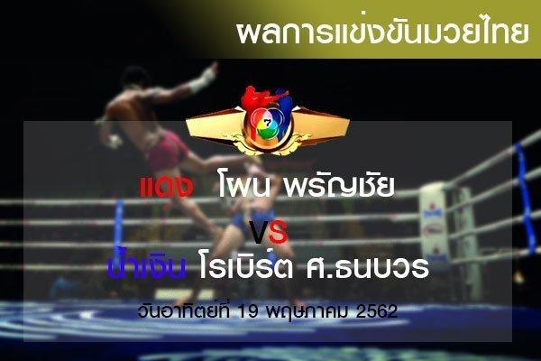 วิเคราะห์มวยไทยคู่ที่2