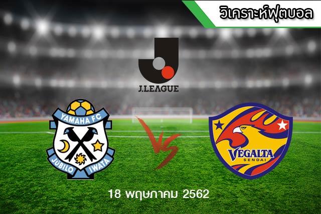 วิเคราะห์ฟุตบอลเจลีก1 2019จูบิโล่ อิวาตะ(15) VS เวกัลตะ เซนได(14)