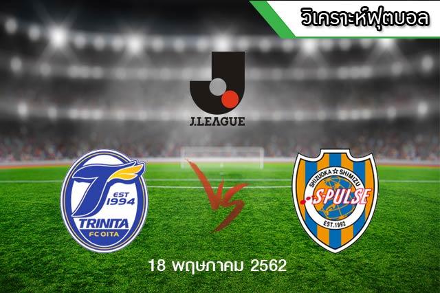 วิเคราะห์ฟุตบอลเจลีก1 2019 โออิตะ ทรินิตะ(3) VS ชิมิสุ เอสพัลส์(17)