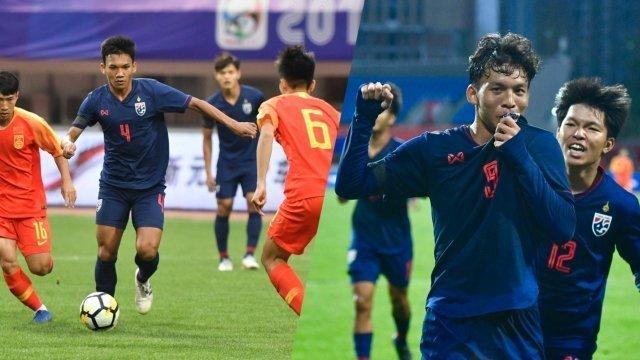 ทีมชาติไทยชุด ยู19 ฟอร์มแรง คว้าชัยเหนือจีนถึงบ้าน รายการ แพนด้าคัพufafeversport