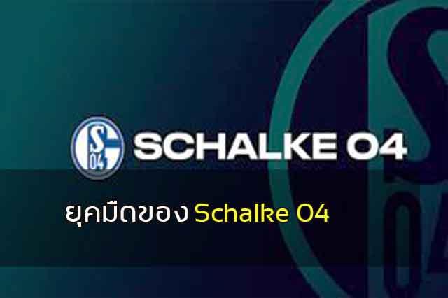 ยุคมืดของ Schalke04