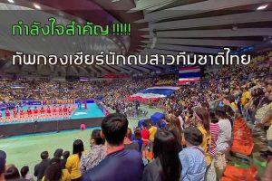 กำลังใจสำคัญ !!!!! ทัพกองเชียร์นักตบสาวทีมชาติไทย