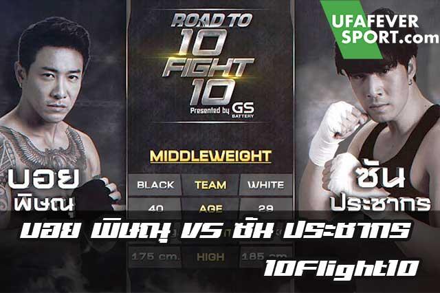 บอย พิษณุ VS ซัน ประชากร 10Flight10