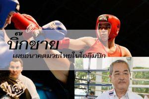 อนาคตมวยไทย ในโอลิมปิก 2020 ที่ประเทศญี่ปุ่น