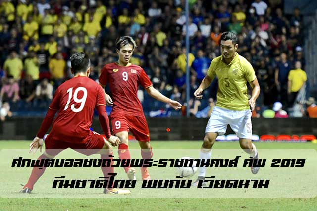 ศึกฟุตบอลชิงถ้วยพระราชทานคิงส์ คัพ 2019 ทีมชาติไทย พบกับ เวียดนาม
