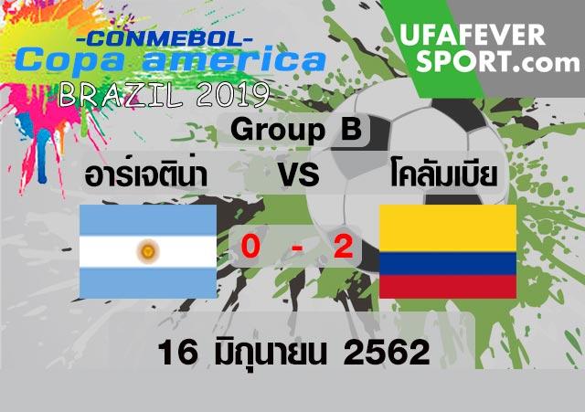อาร์เจนฯฟอร์มบูด พ่ายโคลัมเบีย 0-2