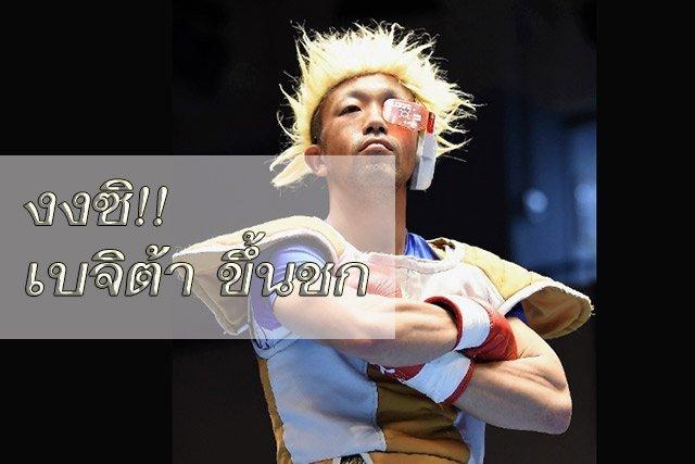 เอาสิ!! เบจิต้า VS โอซามุ ในสังเวียน โกรัคคุเอ็นฮอล์