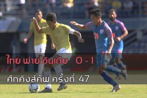 ไทย พ่าย อินเดีย 1 - 0 ศึกคิงส์คัพ ครั้งที่ 47