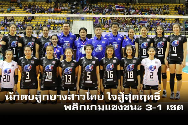 นักตบลูกยางสาวไทย ใจสู้สุดฤทธิ์ พลิกเกมแซงชนะ 3-1 เซต