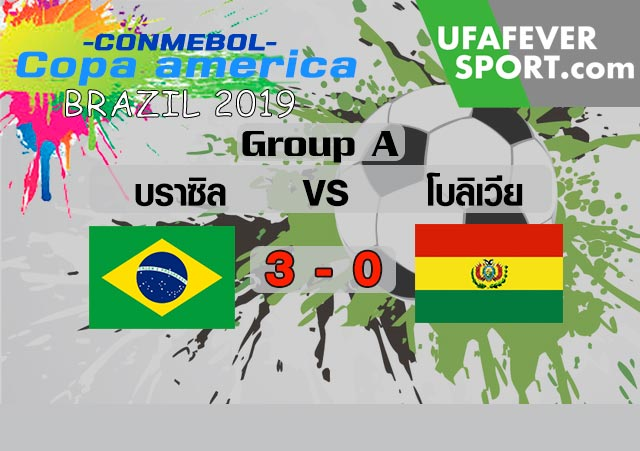 """""""บราซิล"""" ประเดิมสวย ซัด 3-0"""