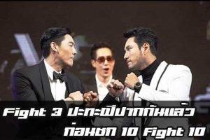 Fight 3 ปะทะฝีปากกันแล้ว ก่อนชก 10 fight 10