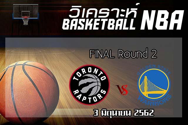 วิเคราะห์ NBA Final เกม2 ระหว่าง Toronto Raptors VS Golden state Warriors