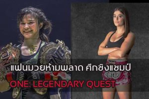 แฟนมวยห้ามพลาด ศึกชิงแชมป์ ONE: LEGENDARY QUEST