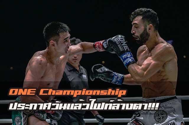 ONE Championship ประกาศวันแล้วไฟท์ล้างตา!!!