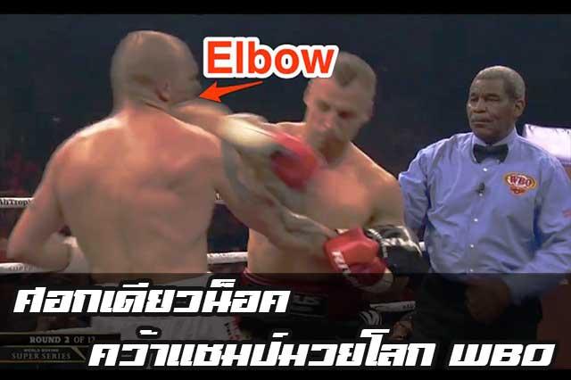 ศอกเดียวน็อค คว้าแชมป์มวยโลก WBO