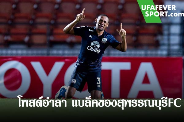 โพสต์อำลา แบล็คของสุพรรณบุรีFC