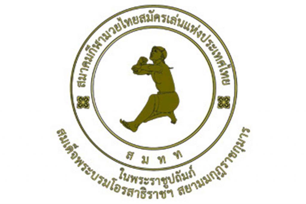 ประวัติมวยไทยสมัครเล่น