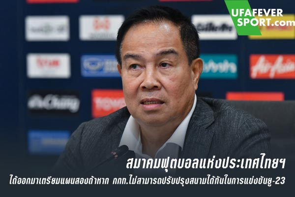 สมาคมฟุตบอลแห่งประเทศไทยฯ ได้ออกมาเตรียมแผนสองถ้าหาก กกท.ไม่สามารถปรับปรุงสนามได้ทันในการแข่งขันยู-23