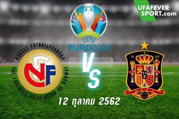 ศึกฟุตบอลยูโร 2019 รอบคัดเลือก กลุ่ม F คู่ระหว่าง นอร์เวย์ (47)  VS  สเปน (7)