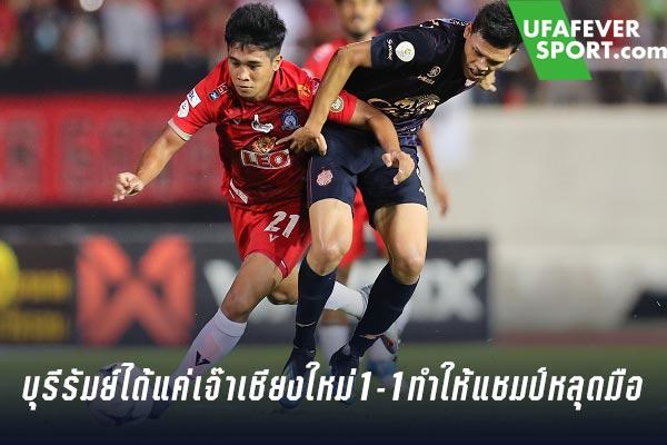 Read more about the article บุรีรัมย์ได้แค่เจ๊าเชียงใหม่1-1ทำให้แชมป์หลุดมือ