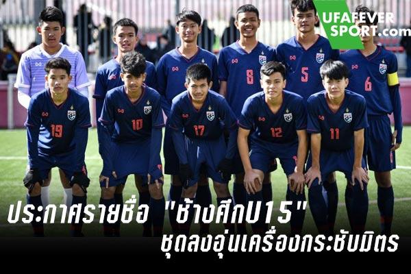 "Read more about the article ประกาศรายชื่อ ""ช้างศึกU15"" ชุดลงอุ่นเครื่องกระชับมิตรพบกับทีม Asian eleven"