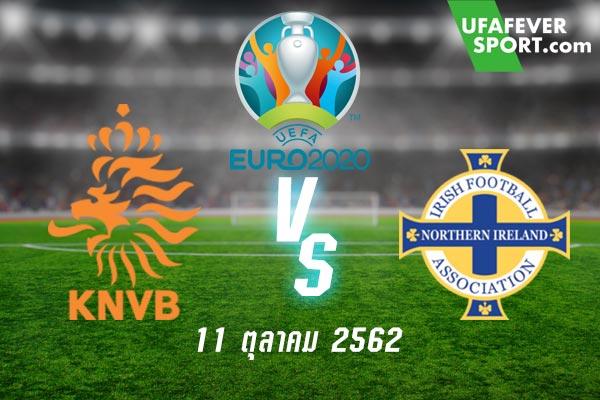 ศึกฟุตบอลยูโร 2022 รอบคัดเลือก กลุ่ม C คู่ระหว่าง เนเธอร์แลนด์ (13)  VS  ไอร์แลนด์  (33)