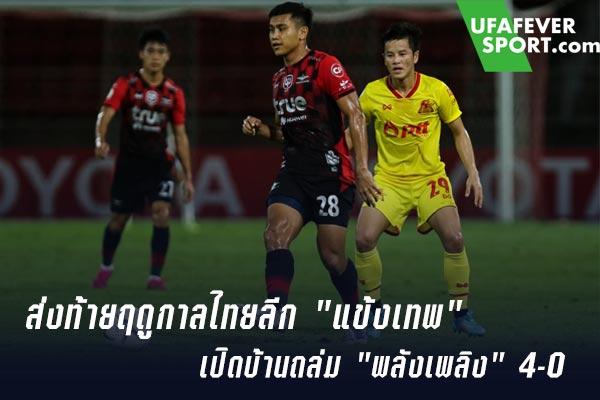 "Read more about the article ส่งท้ายฤดูกาลไทยลีก ""แข้งเทพ"" เปิดบ้านถล่ม ""พลังเพลิง"" 4-0"