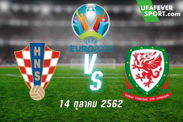 ศึกฟุตบอลยูโร 2019 รอบคัดเลือก กลุ่ม E คู่ระหว่าง เวลส์ (23)  VS  โครเอเชีย (8)