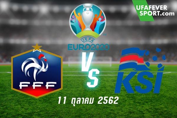 ศึกฟุตบอลยูโร 2022 รอบคัดเลือก กลุ่ม H คู่ระหว่าง ไอซ์แลนด์ (41)  VS  ฝรั่งเศส  (2)