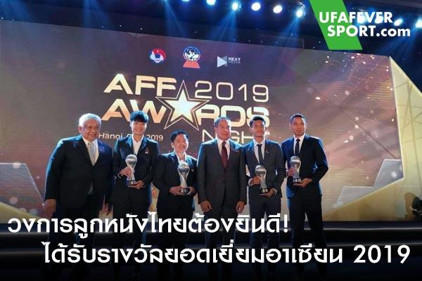 วงการลูกหนังไทยต้องยินดี! ได้รับรางวัลยอดเยี่ยมอาเซียน 2019 จำนวนทั้งหมด 7 สาขา