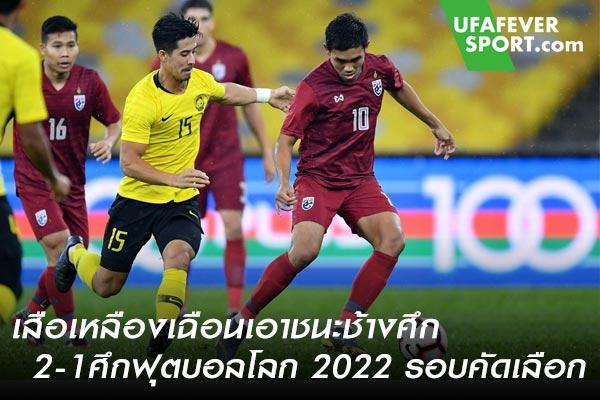 เสือเหลืองเฉือนเอาชนะช้างศึก 2-1ศึกฟุตบอลโลก 2022 รอบคัดเลือก