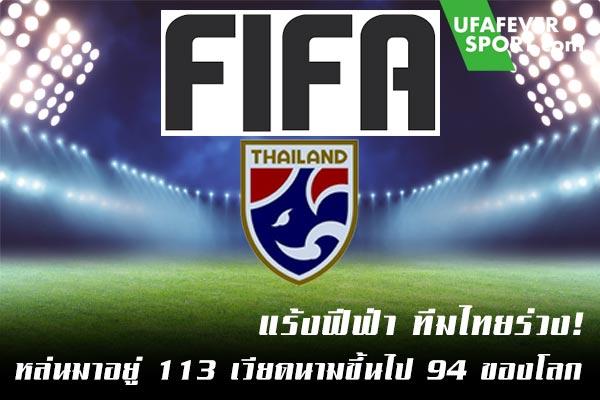 แร้งฟีฟ่า ทีมไทยร่วง! หล่นมาอยู่ 113 เวียดนามขึ้นไป 94 ของโลก