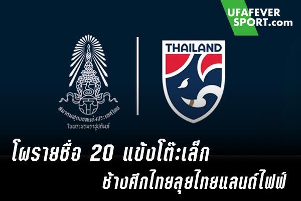 โผรายชื่อ 20 แข้งโต๊ะเล็กช้างศึกไทยลุยไทยแลนด์ไฟฟ์