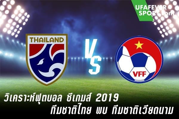 วิเคราะห์ฟุตบอล ซีเกมส์ 2019 ทีมชาติไทย พบ ทีมชาติเวียดนาม