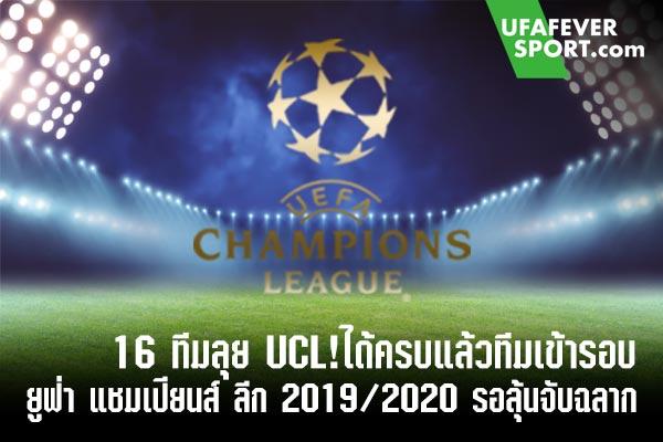 16 ทีมลุย UCL!ได้ครบแล้วทีมเข้ารอบ 16 ทีม ยูฟ่า แชมเปียนส์ ลีก 2019/2020 รอลุ้นจับฉลาก