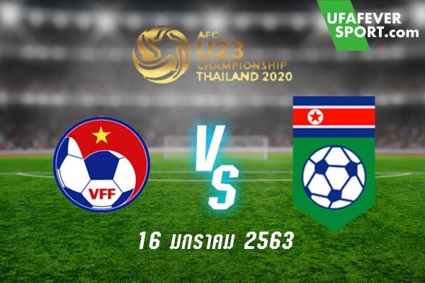 Preview ก่อนเกม เวียดนาม พบ เกาหลีเหนือ ศึก U23 ชิงแชมป์เอเชีย 2020