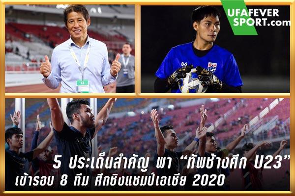 """5 ประเด็นสำคัญ พา """"ทัพช้างศึก U23"""" เข้ารอบ 8 ทีม ศึกชิงแชมป์เอเชีย 2020"""