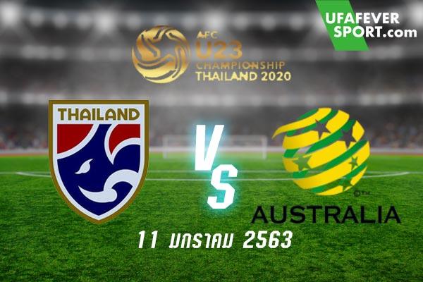 "Preview ก่อนเกม ""ทีมชาติออสเตรเลีย U23"" พบ ""ทีมชาติไทย U23"" ศึกชิงแชมป์เอเชีย 2020"